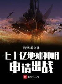 七十亿地球神明申请出战