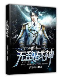 超级战神在都市林天策